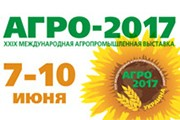 Приглашаем на выставку «Агро-2017» 7-10 июня в Киеве